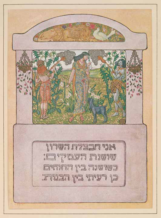 The Song of Songs Illustrated by Ze'ev Raban