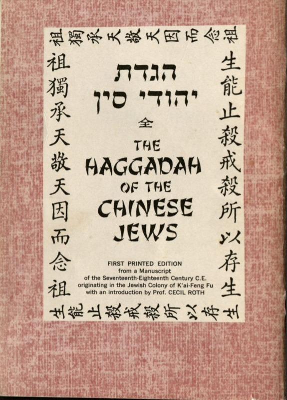 Haggadat Yehude Sin / The Haggadah of the Chinese Jews