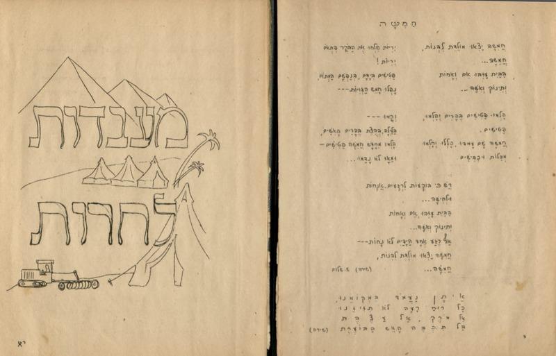Kibbutz Yagur Haggadah