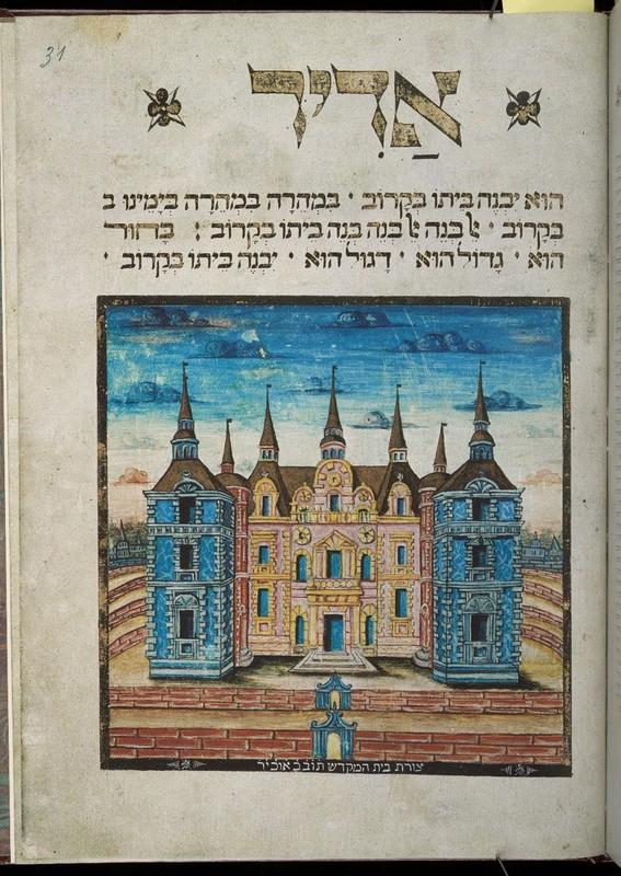 The Copenhagen Haggadah / Order of Passover Haggadah According to Ashkenazi Custom and Sefardi Custom