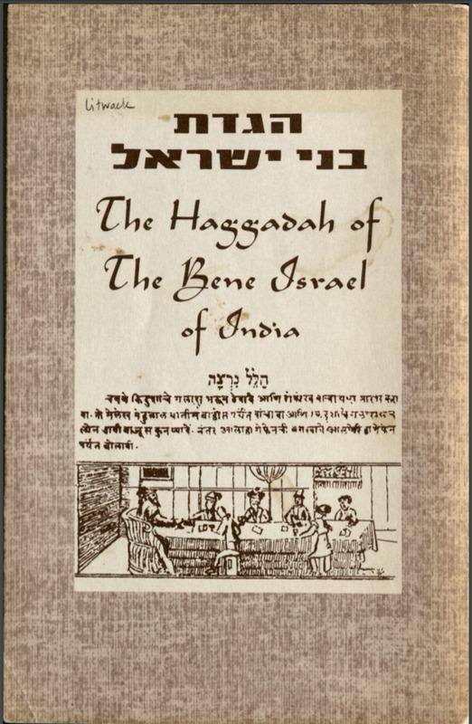 Haggadat Bene Israel / The Haggadah of Bene Israel of India<br /> <br />