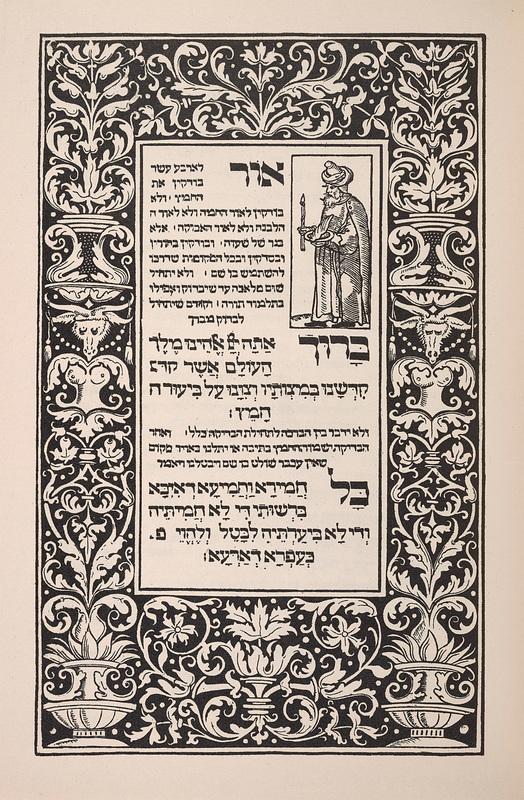 Die Pessach-Haggadah des Gerschom Kohen / Passover Haggadah of Gerschom Kohen<br />
